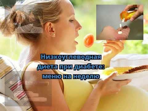 Диета при сахарном диабете 2 типа: низкоуглеводная, меню