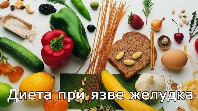Диета при язве двенадцатиперстной кишки: список продуктов, питание