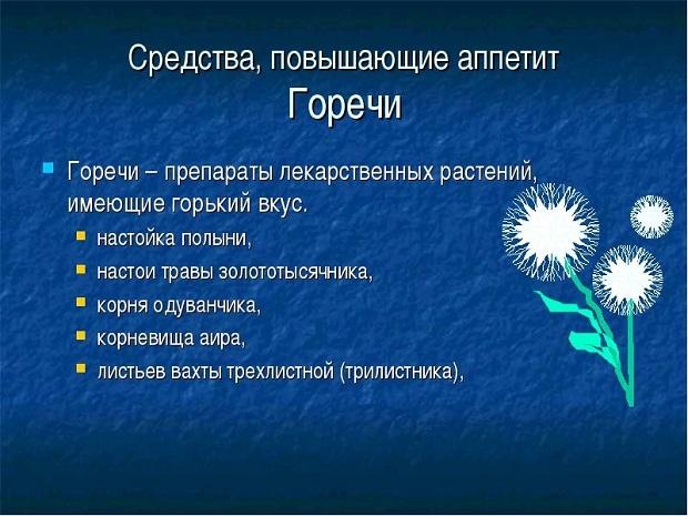 Экстракт Полыни: в капсулах, инструкция по применению