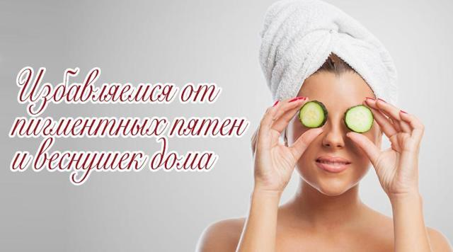 Отбеливание кожи лица в домашних условиях: как быстро отбелить