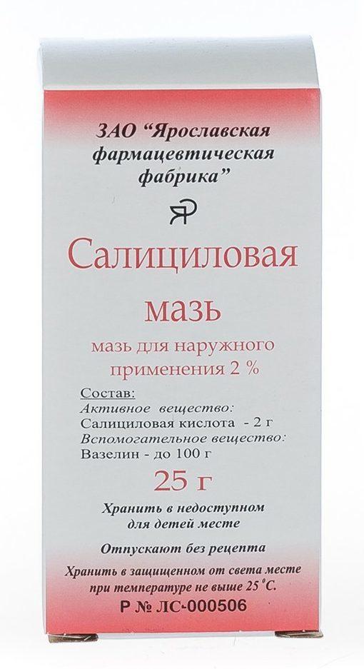 Серно- Салицилово- Цинковая мазь: от чего помогает