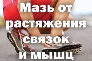 Мазь при растяжения связок и мышц: на ноге, какая лучше