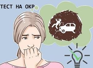 Обсессивно-компульсивное расстройство: тест на ОКР, депрессию