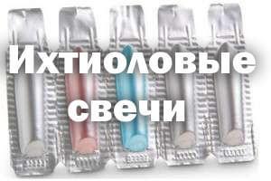 Ихтиоловые свечи: инструкция по применению, с ихтиолом