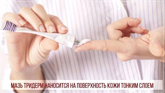 Тридерм мазь: инструкция по применению, от чего помогает