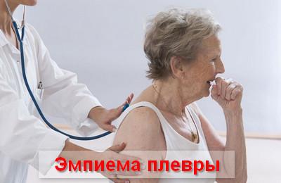 Эмпиема плевры: острая, хроническая, симптомы, лечение