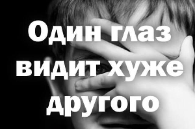 Один глаз видит хуже другого: почему, что делать, исправить