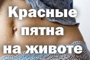 Красные пятна на животе: не чешутся, не шелушатся, появились