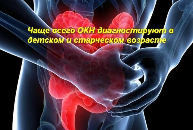 Острая кишечная непроходимость: хирургия, неотложная помощь