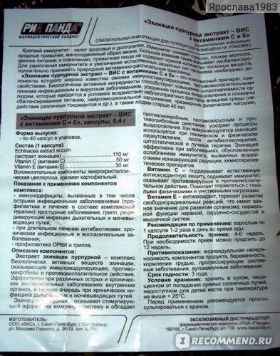 Экстракт Эхинацеи: инструкция по применению, пурпурной ВИС