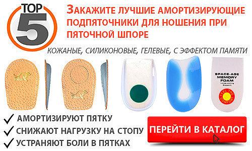 Пяточная шпора: лечение народными средствами, йодом, фольгой