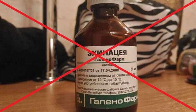 Настойка Эхинацея: инструкция по применению, состав препарата