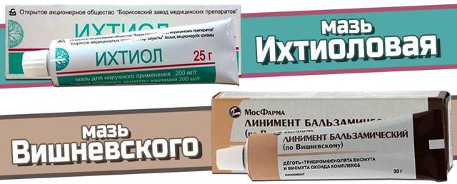 Мазь Вишневского: для чего применяется, помогает